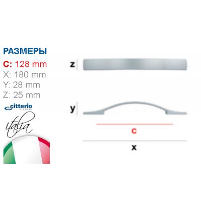 Мебелна дръжка 339/31 - Citterio Line (Italy) - Цена: 6.60 лв.