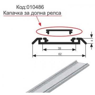 Алуминиев капак за долна релса SFT05 - Цена: 10.80 лв.