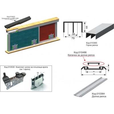 Механизъм за плъзгащи врати с плавно прибиране SFT 005 - ALBATUR - Цена: 12.00 лв.