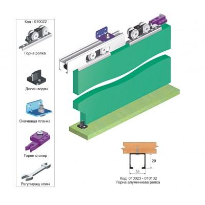 Механизъм за плъзгащи и преходни врати до 60 кг. - MPV - 51 - Цена: 16.80 лв.