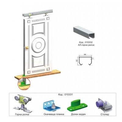 Механизъм за плъзгащи и преходни врати до 80 кг. - MPV-99 CR - Цена: 27.60 лв.