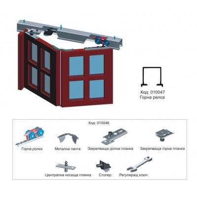 Механизъм за чупещи се интериорни врати MPV 2A - Цена: 26.40 лв.