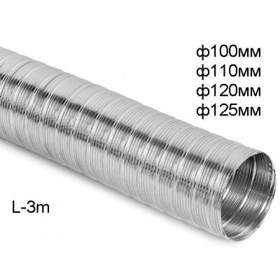 Алуминиев гофриран въздоховод - 3 метра - Цена: 5.40 лв.